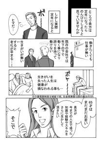 漫画 2  修正版