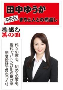 seisaku_sono4_banner